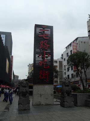 鸿通城27路小吃街