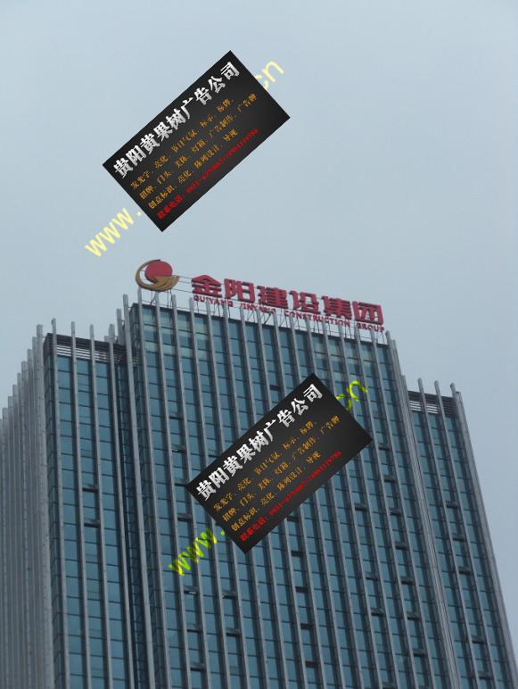 金阳建设大厦
