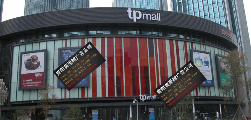 国贸集团TPMALL金阳店