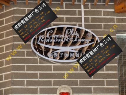 铜盘子餐厅