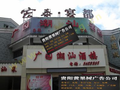 广元潮汕酒楼