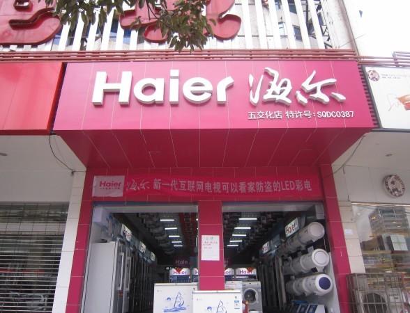 海尔专卖店门头透光字