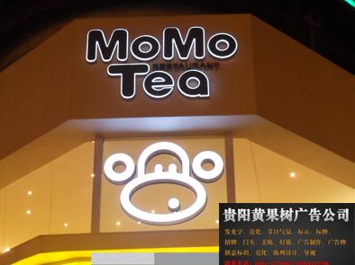 MOMOTEA 晚间