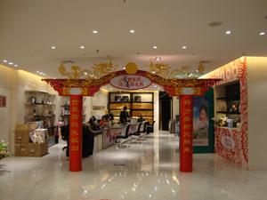 星力百货春节名店拱门