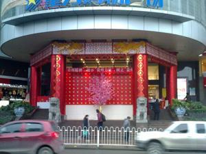 星力百货广场店大门装饰