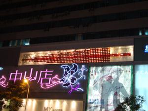 星力百货圣诞橱窗装饰