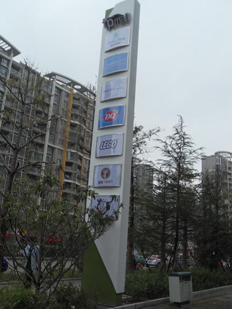 国贸商场广场立牌导视