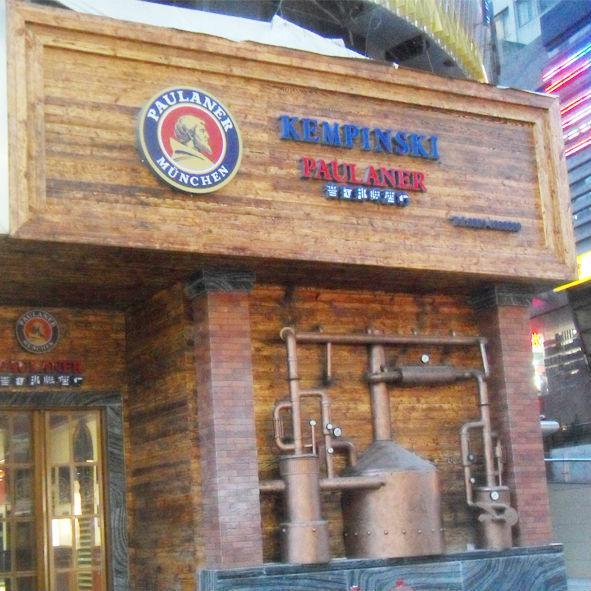 普拉那啤酒屋招牌设计
