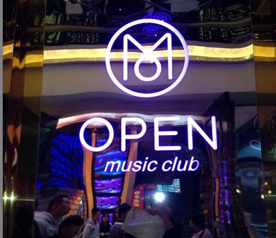 OPEN 酒吧