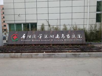 万博app手机版官网下载医学院附属乌当医院不锈钢字