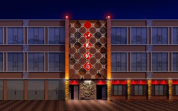 江龙饭店亮化