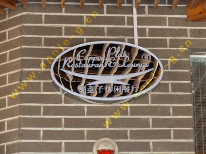 银盘子休闲餐厅门头-不锈钢门头