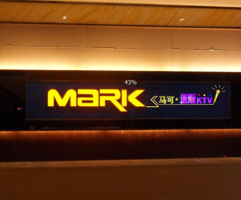 马克KTV