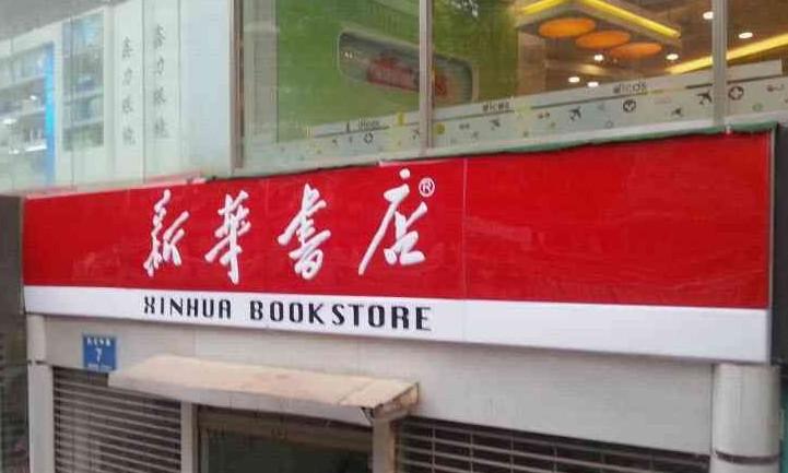 新华书店白色亚克力字