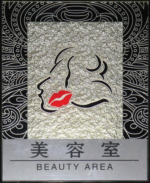 万博app手机版官网下载发光标牌 美容室标牌 ...