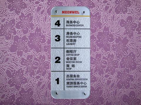 酒星酒店标牌 万博app手机版官网下载标牌 标...