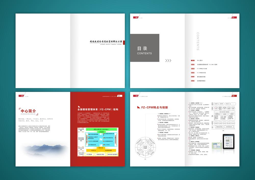 万博app手机版官网下载企业宣传手册