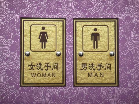 万博app手机版官网下载 宾馆洗手间标识牌