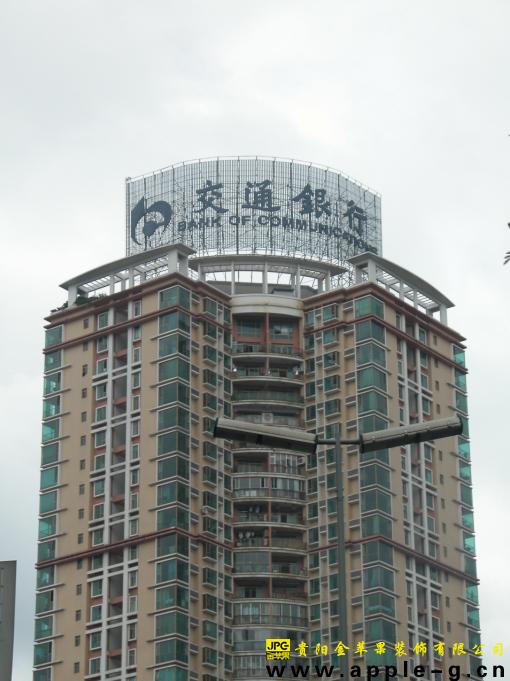 交通银行楼顶大字设计制作