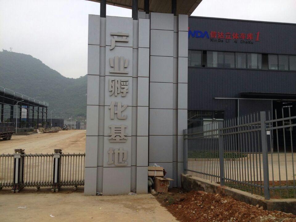 黔中企业公园