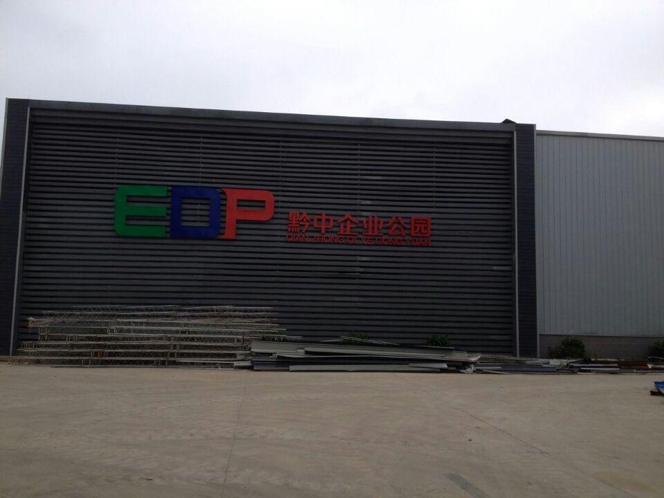 黔中企业工业园铁皮字