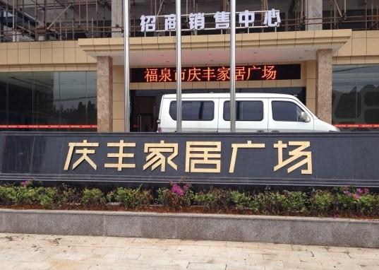 福泉庆丰家居广场不锈钢字