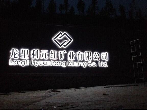 龙里利元红矿业有限公司