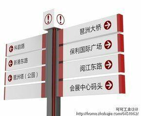 万博app手机版官网下载保利国际导视牌