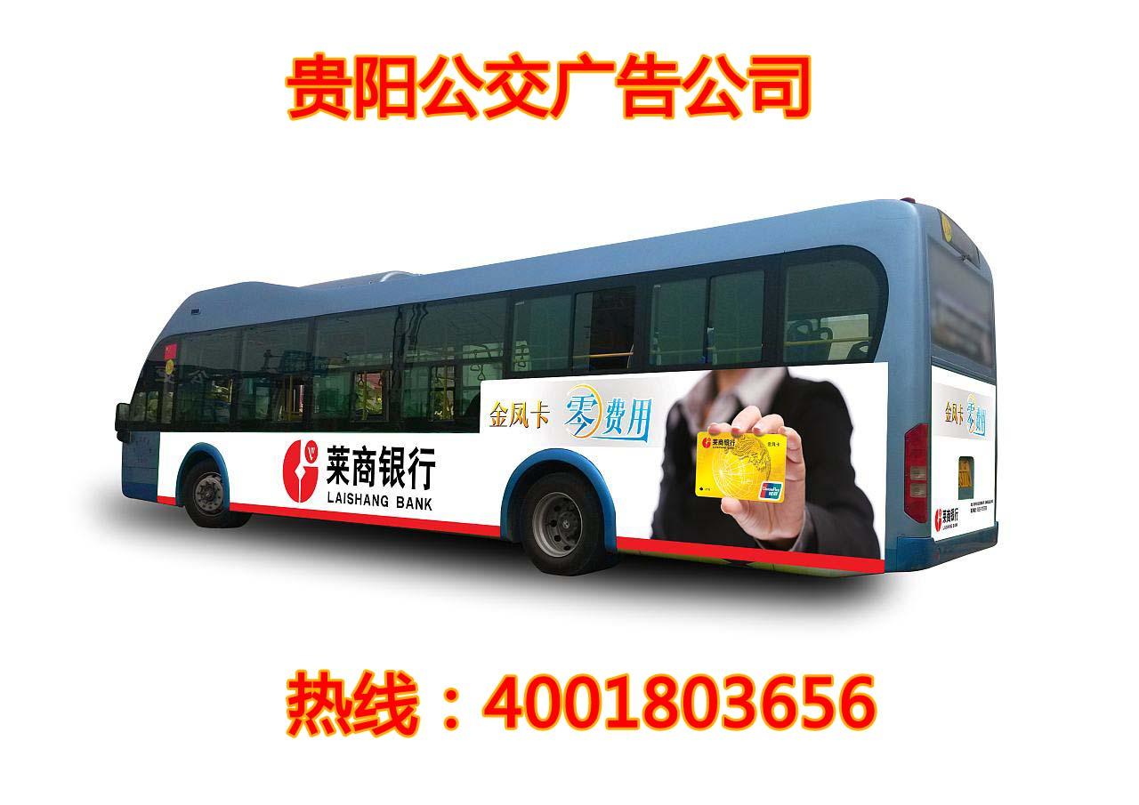贵阳58路公交车身BOB体育iosapp案例