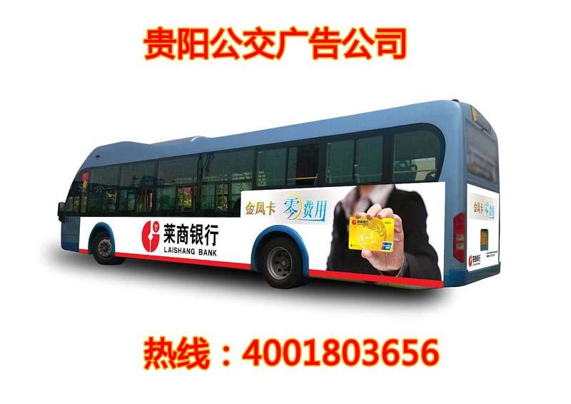 贵阳西部化工市场公交车身BOB体育iosapp