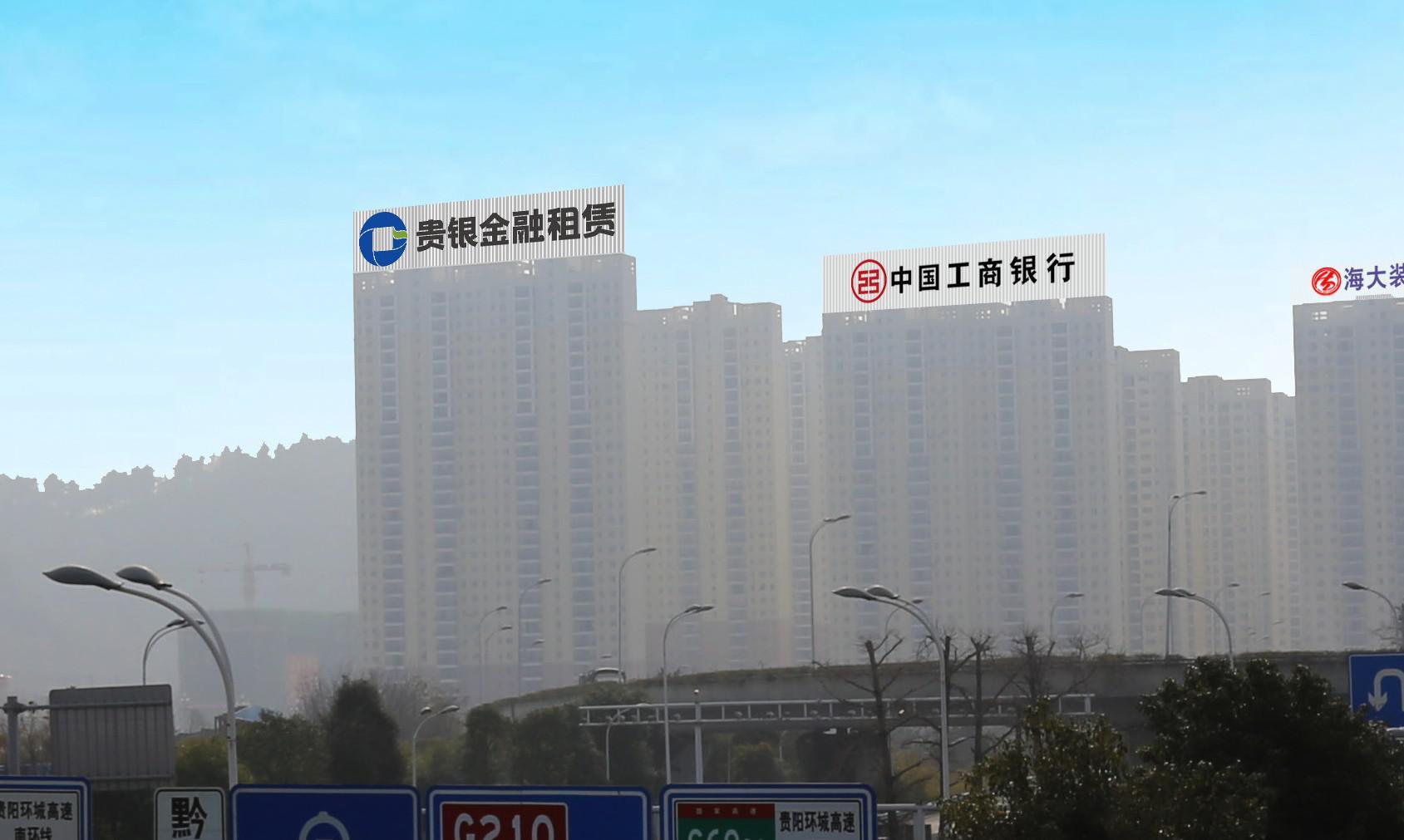 贵阳北高铁站楼顶霓虹灯BOB体育iosapp大牌