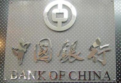 中国银行万博app手机版官网下载大十字分行精品...
