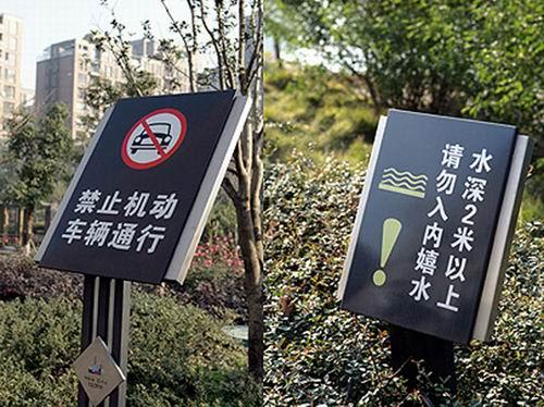 贵阳户外广告公司提供户外警示标识标牌