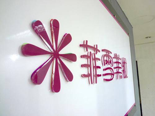 贵阳广告公司制作彩色亚克力水晶字门头