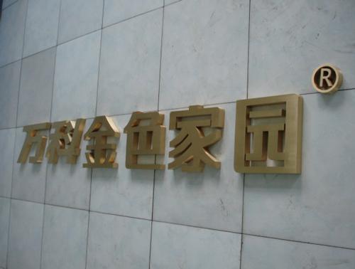 贵阳广告制作公司提供制作钛金字门头