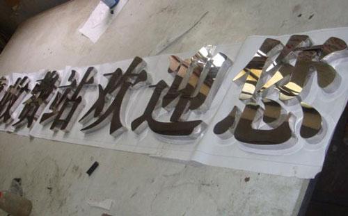 贵阳广告制作公司提供制作平面镜面不锈钢字