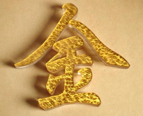 贵阳广告公司提供制作金色水晶字